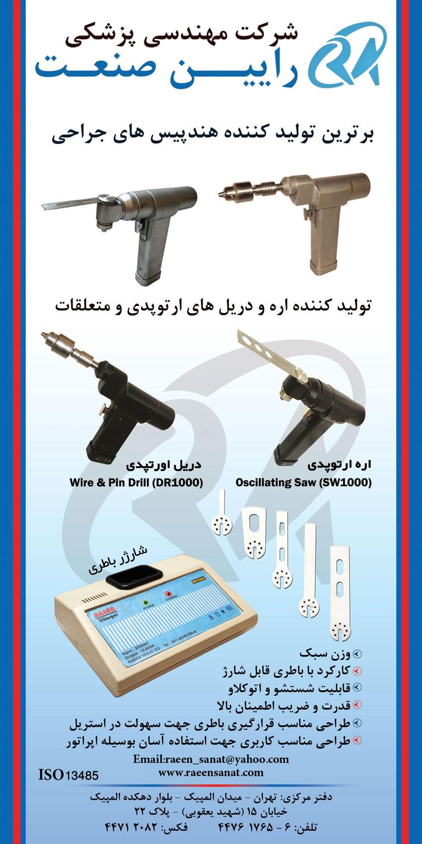 کاتالوگ اره و دریل ارتوپدی